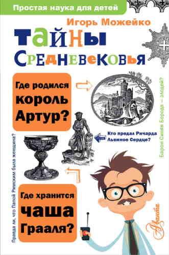 Игорь Можейко. Тайны Средневековья
