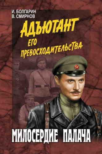 Виктор Смирнов, Игорь Болгарин. Адъютант его превосходительства 3. Милосердие палача