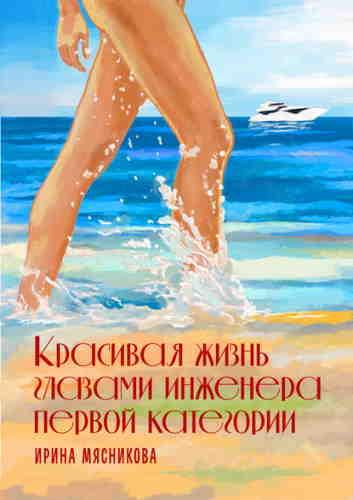 Ирина Мясникова. Красивая жизнь глазами инженера первой категории