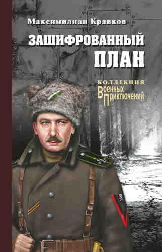 Максимилиан Кравков. Зашифрованный план
