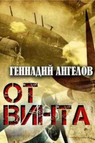 Геннадий Ангелов. От винта 1