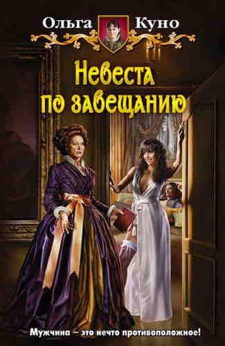 Ольга Куно. Невеста по завещанию 1