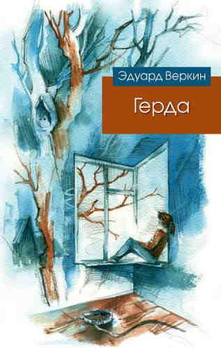 Эдуард Веркин. Герда