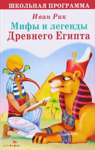 Иван Рак. Легенды Древнего Египта