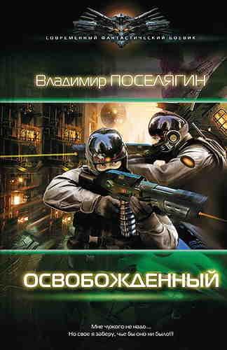 Владимир Поселягин. Освобожденный