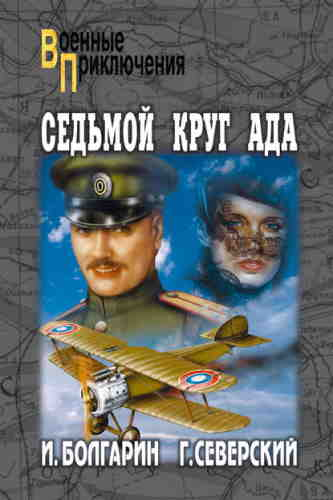 Георгий Северский, Игорь Болгарин. Адъютант его превосходительства 2. Седьмой круг ада