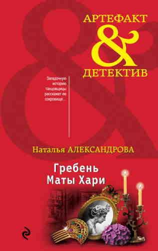Наталья Александрова. Гребень Маты Хари