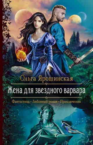 Ольга Ярошинская. Жена для звездного варвара