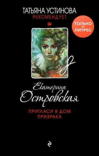 Екатерина Островская. Пригласи в дом призрака