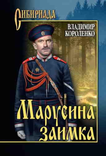 Владимир Короленко. Марусина заимка