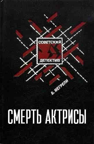 Борис Мегрели. Смерть актрисы