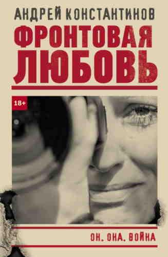 Андрей Константинов. Фронтовая любовь