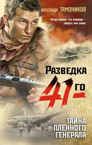 Александр Тамоников. Тайна пленного генерала