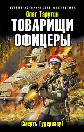 Олег Таругин. Товарищи офицеры. Смерть Гудериану!