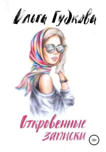 Ольга Гудкова. Откровенные записки
