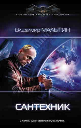 Владимир Малыгин. Сантехник