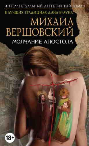 Михаил Вершовский. Молчание апостола