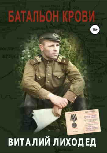 Виталий Лиходед. Батальон крови