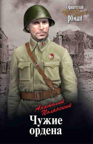 Анатолий Полянский. Чужие ордена