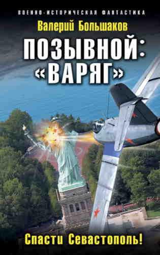 Валерий Большаков. Позывной: «Варяг». Спасти Севастополь!