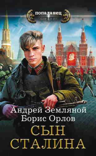 Борис Орлов, Андрей Земляной. Сын Сталина