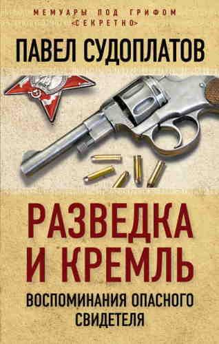 Павел Судоплатов. Разведка и Кремль. Воспоминания опасного свидетеля
