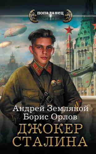 Борис Орлов, Андрей Земляной. Джокер Сталина