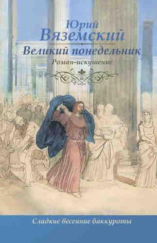 Юрий Вяземский. Великий понедельник. Роман-искушение
