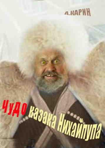 Александр Карин. Чудо казака Нихайпупа
