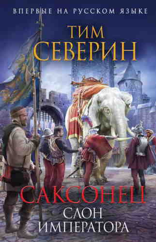 Тим Северин. Слон императора