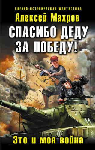 Алексей Махров. Спасибо деду за Победу!