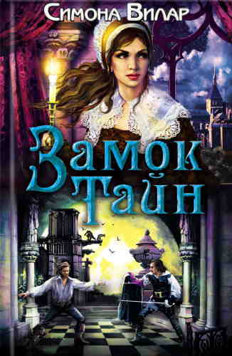 Симона Вилар. Замок тайн