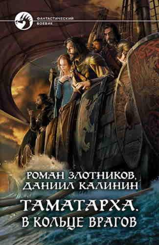 Роман Злотников, Даниил Калинин. Таматарха 2. В кольце врагов