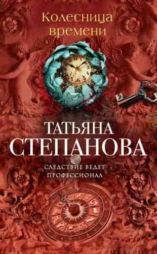 Татьяна Степанова. Колесница времени