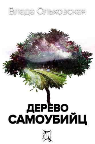 Влада Ольховская. Дерево самоубийц