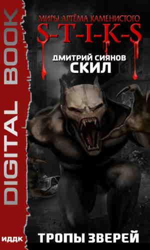 Дмитрий Сиянов. S-T-I-K-S. Скил 2. Тропы зверей