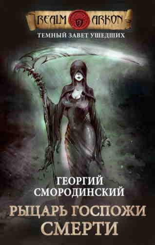 Георгий Смородинский. Темный Завет Ушедших 3. Рыцарь Госпожи Смерти