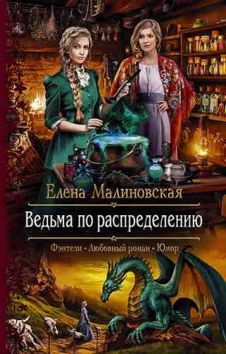 Елена Малиновская. Злоключения ведьмочки 1. Ведьма по распределению