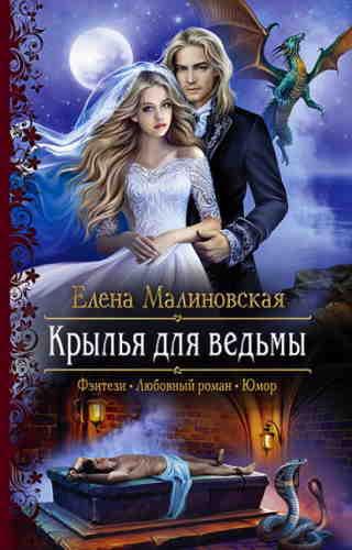 Елена Малиновская. Злоключения ведьмочки 3. Крылья для ведьмы