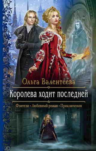 Ольга Валентеева. Королева ходит последней