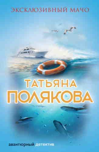 Татьяна Полякова. Эксклюзивный мачо
