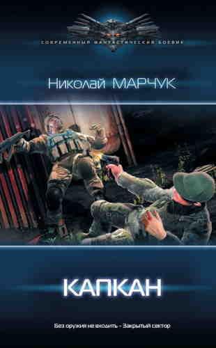 Николай Марчук. Закрытый сектор 2. Капкан