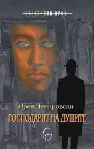 Ирен Немировски. Властитель душ