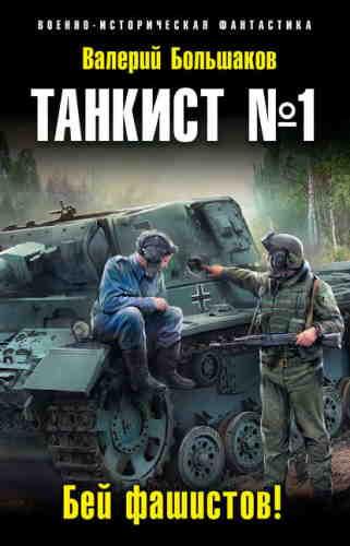 Валерий Большаков. Танкист №1. Бей фашистов!