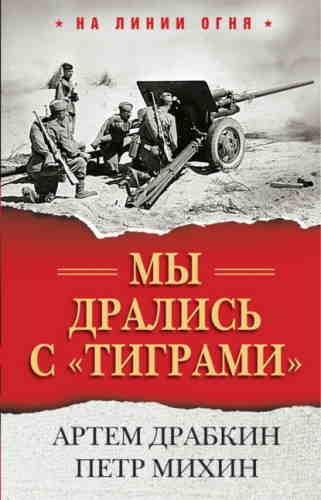 Артем Драбкин, Петр Михин. Мы дрались с «тиграми»
