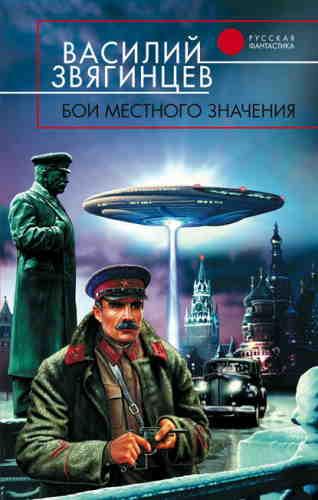 Василий Звягинцев. Бои местного значения