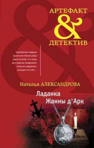 Наталья Александрова. Ладанка Жанны д'Арк