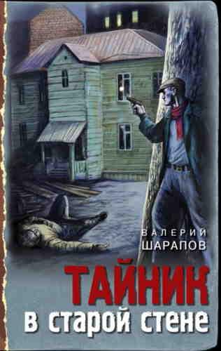 Валерий Шарапов. Тайник в старой стене