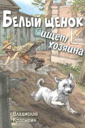 Владислав Крапивин. Белый щенок ищет хозяина
