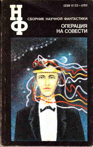 Сборник научной фантастики «Операция на совести»